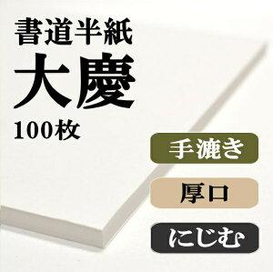 本格手漉き半紙/大慶/半紙/書道半紙/書道用紙/書道用品