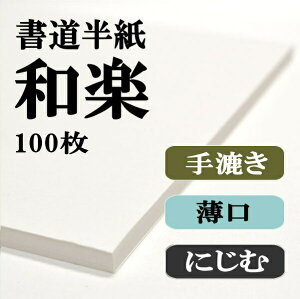 半紙/書道用紙/書道半紙/書道用品/手漉き半紙和楽100