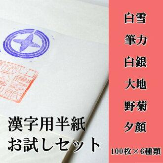 6 Sort 600 pieces for kanji trial set goods arrive after 05P10Nov13fs3gm