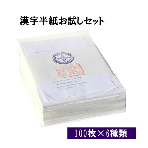 半紙/書道半紙/書道用品/書道用紙/漢字用半紙お試しセット6種各100枚1550円