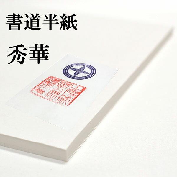 【書道半紙】100枚本格手漉き半紙  秀華