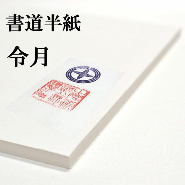 【書道半紙】100枚本格手漉き半紙  令月