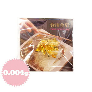 金箔(太鼓ケース)約0.004g