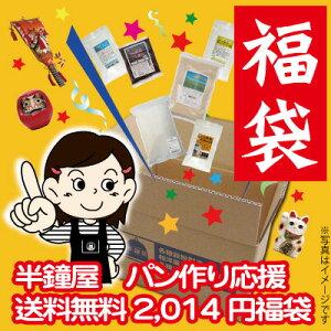期間限定!個数限定!どれを選んでも新春価格2,014円!【早期予約★特典付!】【2014年1月8日頃...