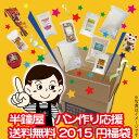 【2015年1月下旬頃より発送】【送料無料】新春福袋 パン作り応援セット(お好きなセットをお選びください)【fkbr-g】