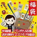 【送料無料】新春福袋 パン作り応援セット(お好きなセットをお選びください)【2016年1月中旬…