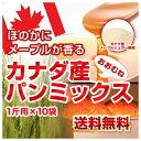 【送料無料】◆ほのかにメープルが香るおおむねカナダ産パンミックス粉◆1斤用(310g×10袋)HB...
