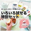 【送料無料】いろいろ試せる特別セット1斤用×10種類 ドライイースト付! HB用食パンミックスセット