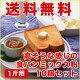 【送料無料】※一部地域を除く  【310g×10袋】高そうな感じの食パンミックスセット 1…