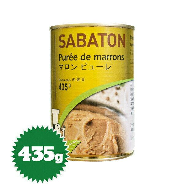 サバトン マロンピューレ 435g(11392)