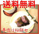 【送料無料】手作り桜餅セット (約45〜50個分)