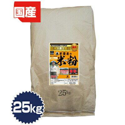 岡山県産 半鐘屋の米粉 25kg(レシピ付き)