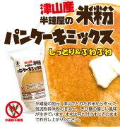シリーズ パンケーキ ミックス プレーン オリジナル