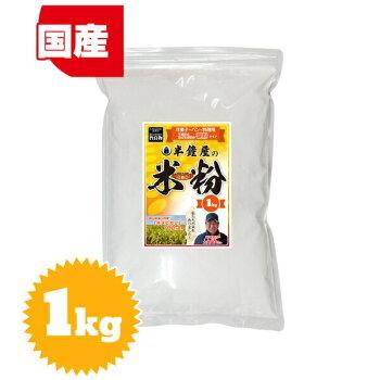 岡山県津山市産半鐘屋の米粉1kg