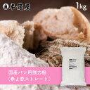 【チャック袋】北海道産小麦100%!小麦の風味にこだわるなら!北海道産強力粉 春よ恋100 1kg