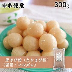 小麦粉や米粉に混ぜて唐きび粉(高きび粉) 300g【10P27aug10】