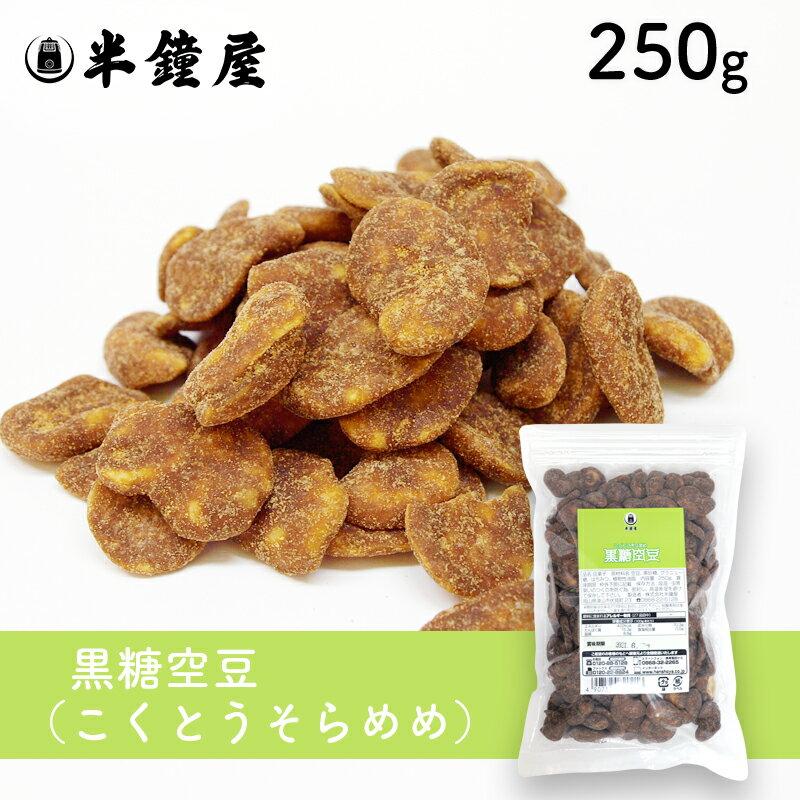 黒糖空豆 250g