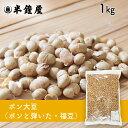 ポン大豆 1kg