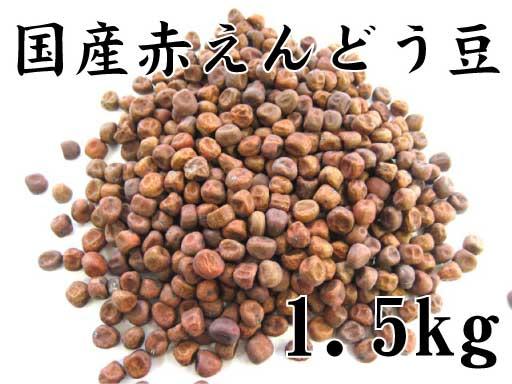 北海道産 赤えんどう豆 1.5kg