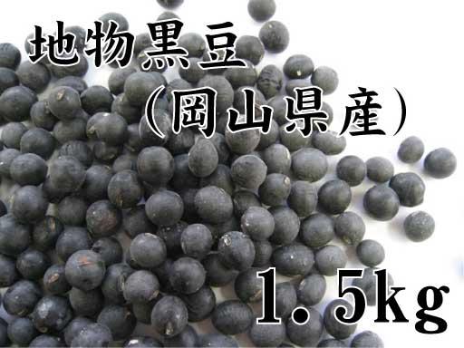 岡山県産 地物黒豆 (岡山県作州産丹波種黒豆) 1.5kg