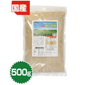 天然ミネラルを多く含みマイルドで自然なコクと香りが特徴!奄美諸島原料100%使用純国産きび砂...