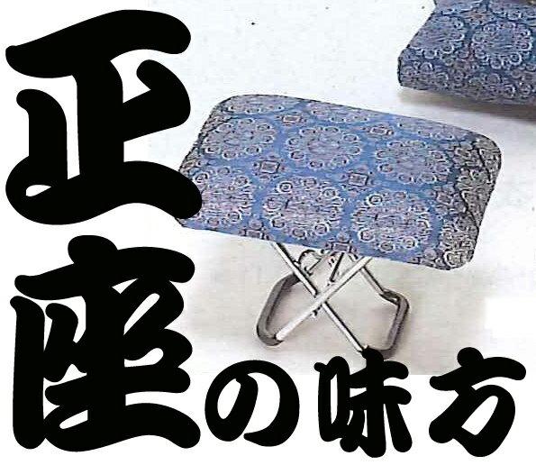 【持ち運べる】正座らくらく椅子、携帯用正座椅子、脚が2段式で高さを調整できます
