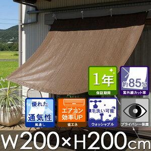 クールシェードW200×H200cmモカ【日よけ】【シェード】【オーニング】【ベランダ】【RCP】