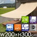 日よけ シェード クールシェード W200×H300cm ベージュ/サ...