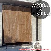 スタンドオーニング W200×H300cm(10尺) ブラウン/日よけ シェード/サンシェード/シエード/サンシェード/オーニング/日除け/たてす/タテス/よしず/すだれ/RCP/05P03Sep16/【HLS_DU】