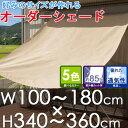 オーダーシェード オーニングW100〜180×H340〜360cm日よ...
