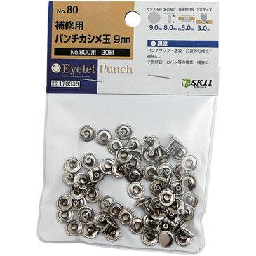 SK11・革製品補修用かしめ玉30組・NO.80/RCP/05P03Dec16/【HLS_DU】