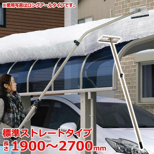 雪おろし棒おっとせいG標準ストレートタイプ(組立式) 大型 /雪かき雪下ろし棒雪落とし棒カーポート雪かき用除雪用品三協アルミ三協