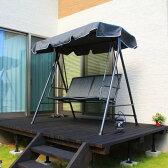 ガーデンファニチャー「G-Style ルーエ スウィングベンチ」 RCP 05P03Dec16 【HLS_DU】