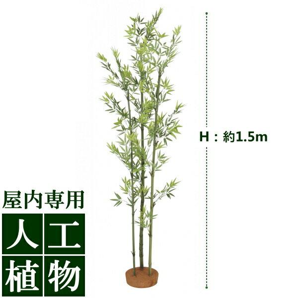 /人工植物/グリーンデコ 青竹3本立 1.5m(鉢無)/送料無料/RCP/05P03Sep16/【HLS_DU】:DEPOS(デポス)