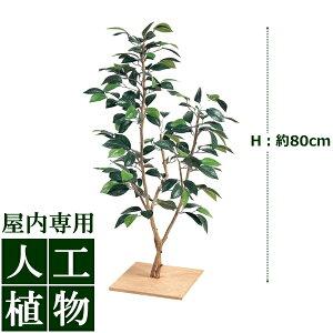 【人工植物】グリーンデコミニつばき板付80cm