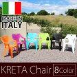 【先行予約】 KRETA ガーデンチェア クレタ カラフル イタリア直輸入 RCP/05P05Sep15/【HLS_DU】