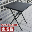 ラタン調カフェテーブル ブラック/ガーデンテーブル 折りたたみ テーブル ガーデンファニチャー/ガーデン テーブル/RCP/05P03Sep16/【HLS_DU】