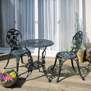 テーブルセットローズ3点セット(直径60cm)/ガーデンファニチャー/ガーデンファニチャーセット/ガーデンテーブルセット/ガーデンテーブル/ガーデンチェアー/ベランダ/テラス/ガーデンルーム用/RCP/02P05July14