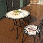 「モザイクタイルテーブル 3点セット ブラウン/ガーデンファニチャーセット」ガーデンテーブル/送料無料/RCP/05P03Sep16/【HLS_DU】
