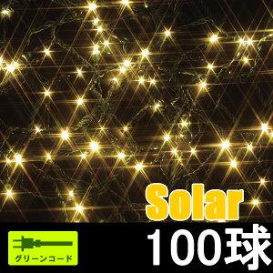 【45%OFF】電気代ゼロ円ソーラーイルミネーション!もっともポピュラーなストレートライト♪【...