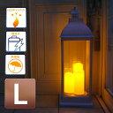 電池式ランタンライトLアンティークホワイト/ガーデンライト/インテリアライト/パーティーライト/LEDライト/キャンドルライト/イルミネーション/ハロウィン/クリスマス/RCP