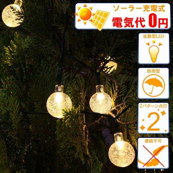 ソーラーイルミネーション クリスタルボール 電球色 30球