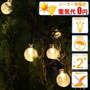 イルミネーション ソーラーイルミネーションライト ストレート クリスタル コントローラー ソーラー クリスマス