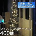安心・安全ローボルトイルミネーション!もっともポピュラーなストレートライト♪【ローボルトL...