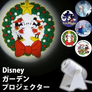 壁面などに映し出してディズニーキャラクターが楽しめるガーデンプロジェクター Disney フィル...