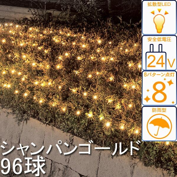 ネットライト シャンパンゴールド96球
