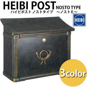 HEIBIPOSTNOSTOTYPE/ノストA/郵便ポスト/壁掛けポスト/D-1/RCP/P16Sep15/【HLS_DU】