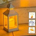 電池式ランタンライト S アンティークホワイト/ガーデンライト/インテ...