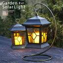 ソーラーライト 選べるカラ—2個セット LEDライト ガーデンライト 玄関 ソー