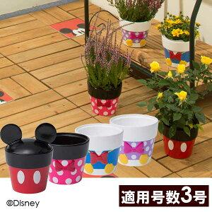 【Disney/ディズニー】プランターカバーミッキー&フレンズ/鉢カバー植木鉢鉢プランターポット3号鉢ミッキーミニードナルドデイジー/RCP
